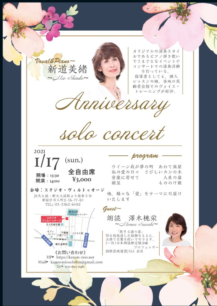 Anniversary solo concert/新年のコンサート